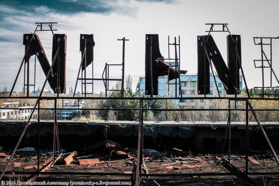 """Припять: крыша дома быта """"Юбилейный"""""""