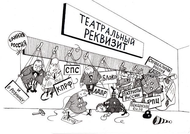 caricatura_teatralnyi_rekvizit