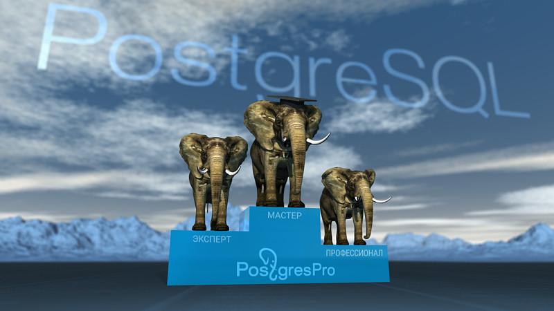 Postgres Professional запускает программу сертификации специалистов по СУБД PostgreSQL