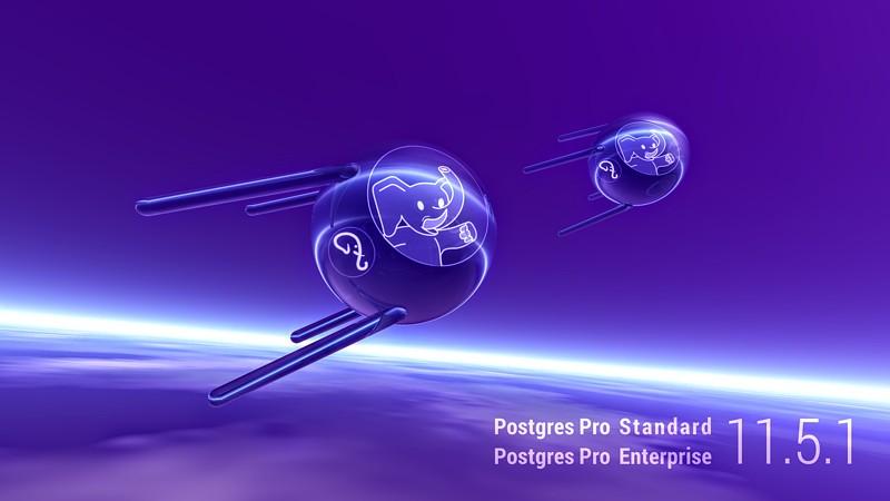 Компания Postgres Professional выпустила новые версии СУБД Postgres Pro Standard 11.5.1 и Postgres Pro Enterprise 11.5.1.