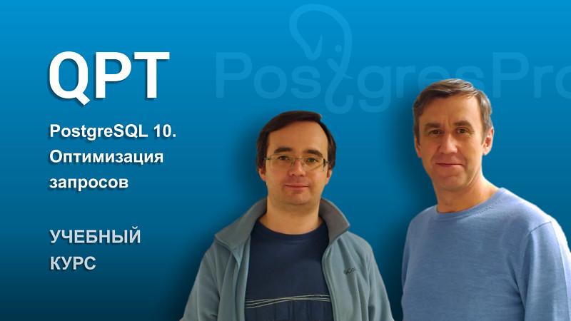 Учебный курс «QPT. Оптимизация запросов» - видеозапись