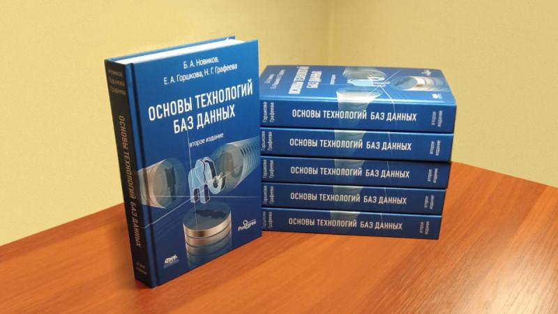 2-е расширенное издание учебника «Основы технологий баз данных»