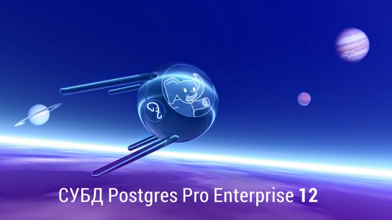 Флагманская СУБД российской разработки — Postgres Pro Enterprise — обновлена до 12-й версии