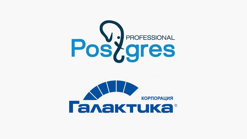 Корпорация «Галактика» и Postgres Professional заключили договор о сотрудничестве
