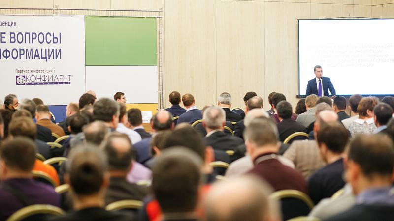 Актуальные вопросы защиты информации обсудили на ТБ-Форуме