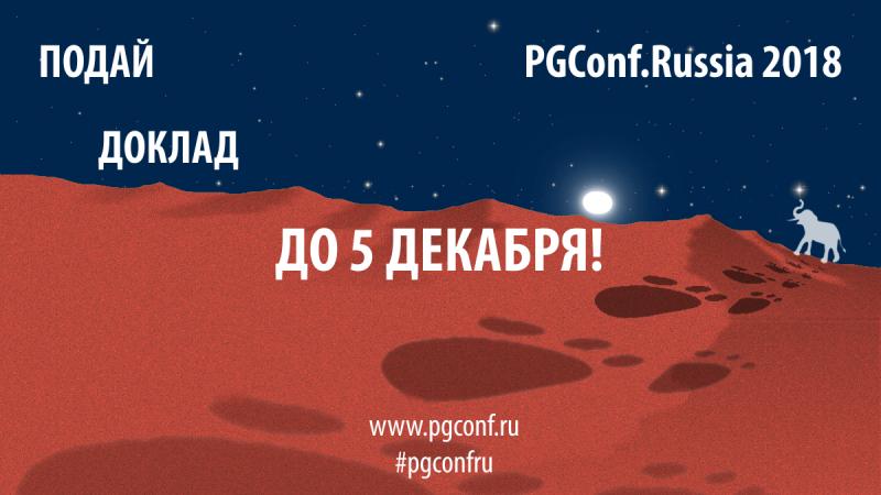 Подай доклад на конференцию PGConf.Russia 2018 до 5 декабря!