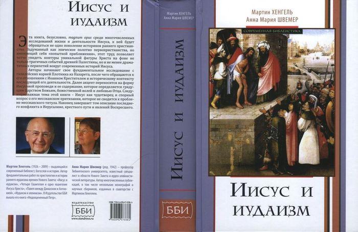 Мартин Хенгель, Анна Мария Швемер. Иисус и иудаизм