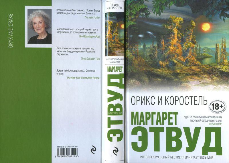 Маргарет Этвуд. Орикс и Коростель
