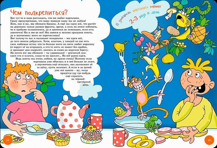 Книжка для детей «Я мартышка» от Бориса Грачевского и Юрия Смирнова