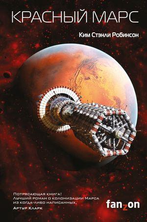 Русские в «Красном Марсе» Кима Стенли Робинсона