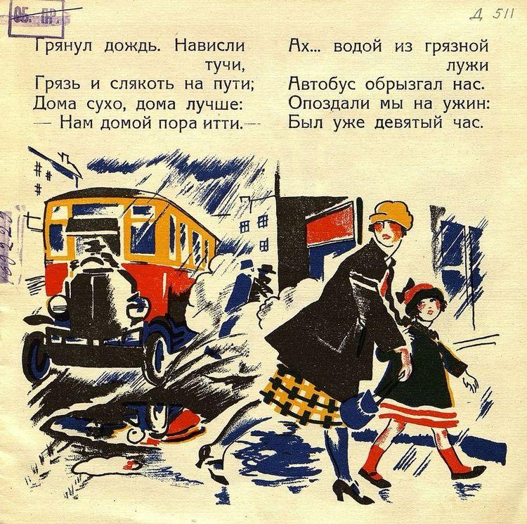 Лев Длигач, Борис Крюков. Автобус №6