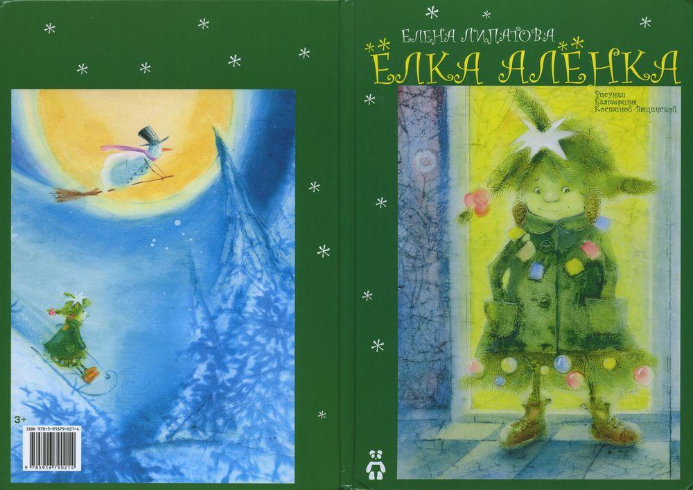 Детская книжка «Ёлка Алёнка»
