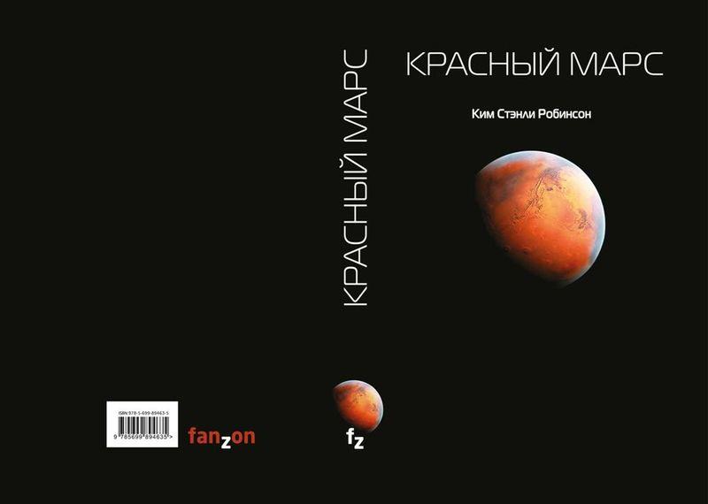 Ким Стенли Робинсон. Красный Марс
