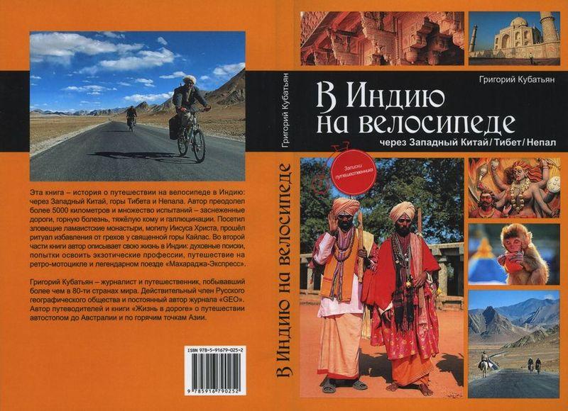 Григорий Кубатьян. В Индию на велосипеде