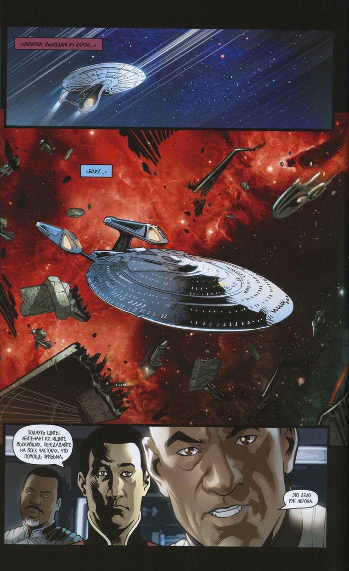 Комикс «Star Trek: Обратный отсчёт»