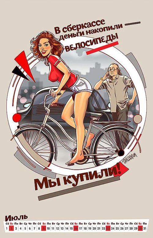 Пинап календарь к столетию Революционного 1917-го