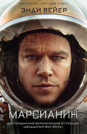 Пять книг о колонизации Марса
