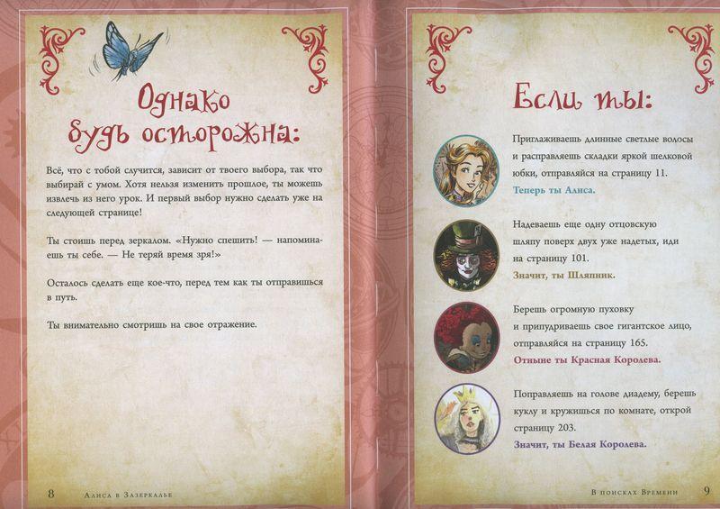 Три книги-игры по кэрроловской Алисе