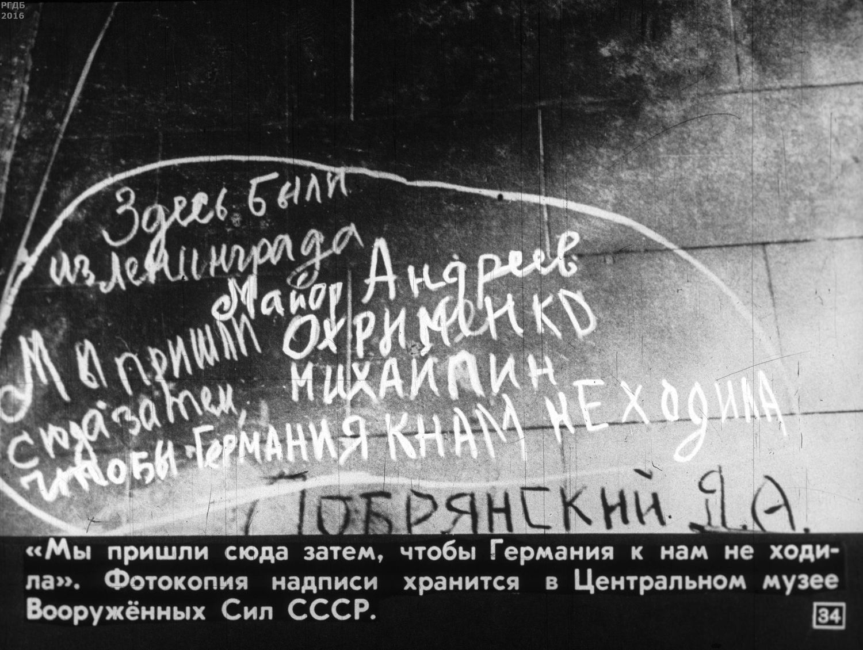 «Дорога жизни» (советский диафильм 1974 года)