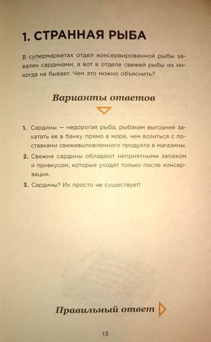 Павел Полуэктов, Николай Полуэктов. Озадачник