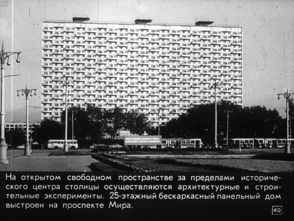 «Москва будущего» — диафильм о Генеральном плане развития Москвы (1977)