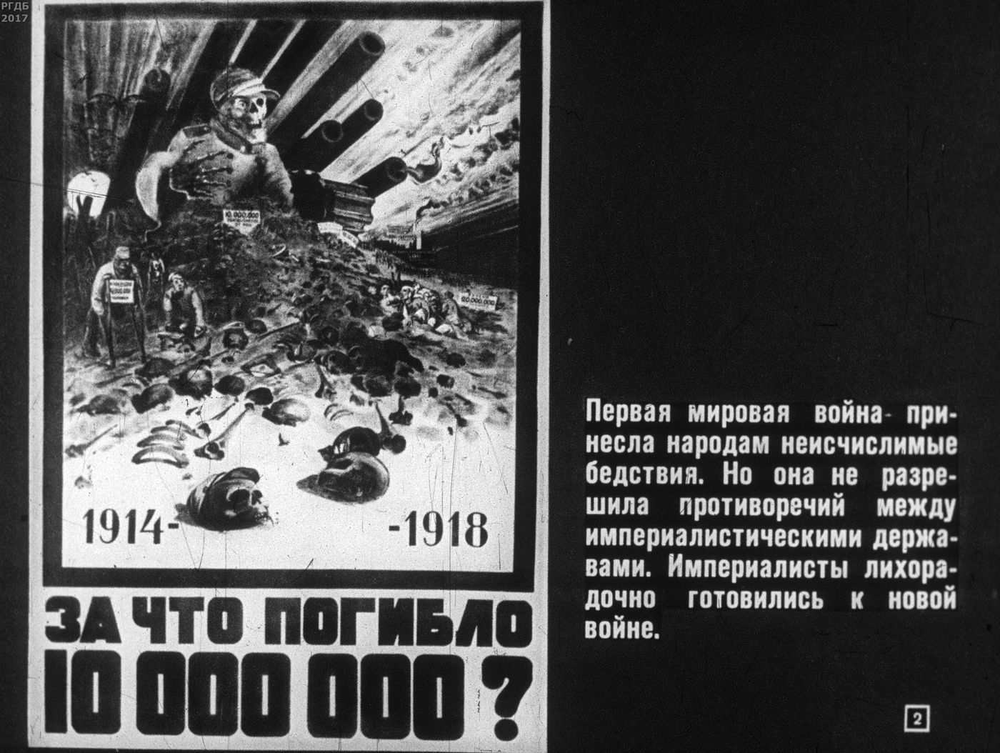 Советский диафильм «Начало Второй Мировой войны»