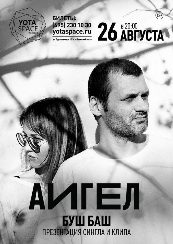 «АИГЕЛ» — это Айгель Гайсина и Илья Барамия