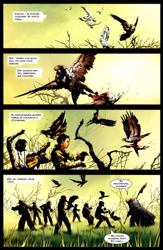 Тёмная башня: Прирождённый Стрелок, часть 1 (комикс)