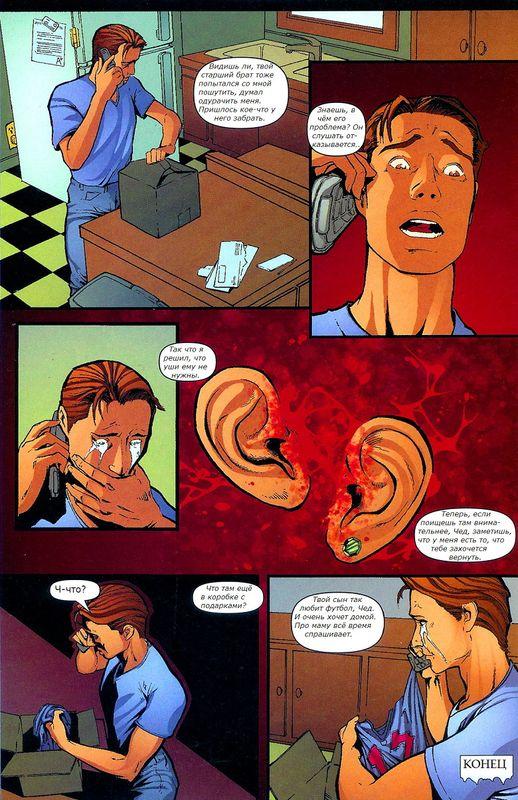 Комикс Grimm Fairy Tales, выпуск #12: Крысолов