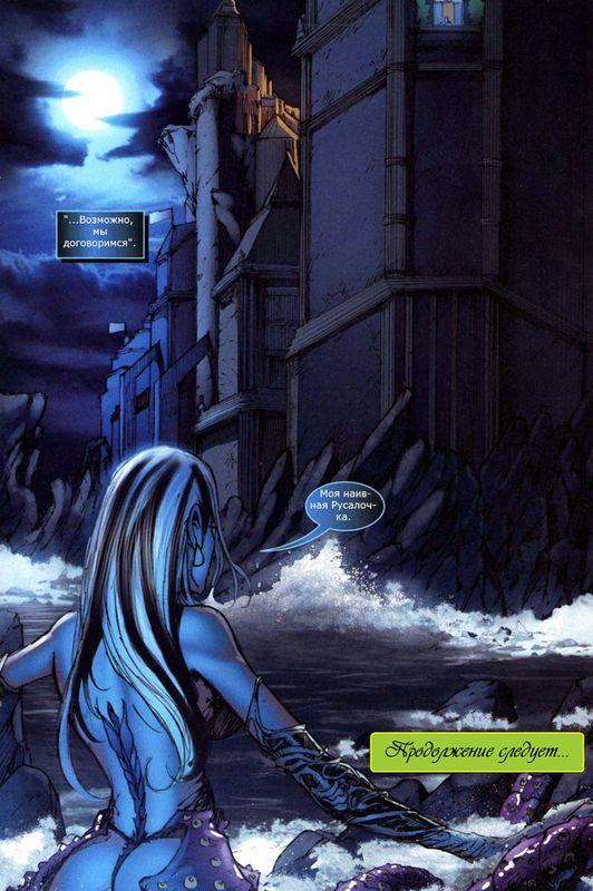 Grimm Fairy Tales, выпуск #25: Русалочка