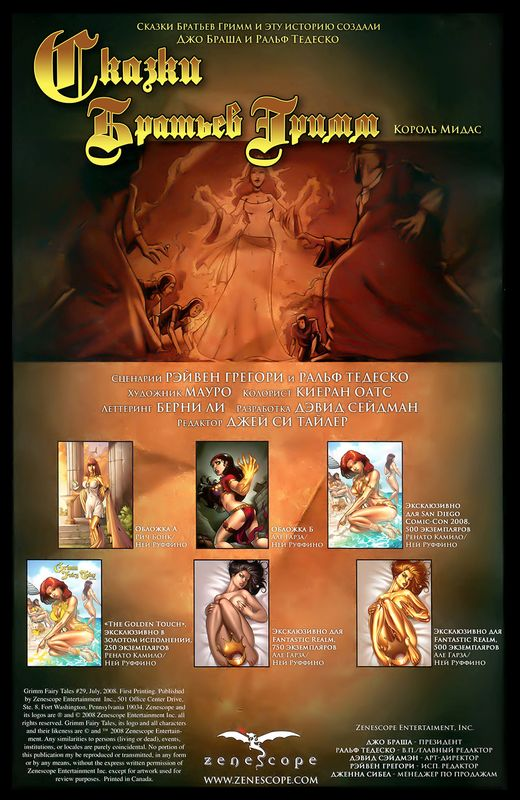 Grimm Fairy Tales, выпуск #29: Царь Мидас