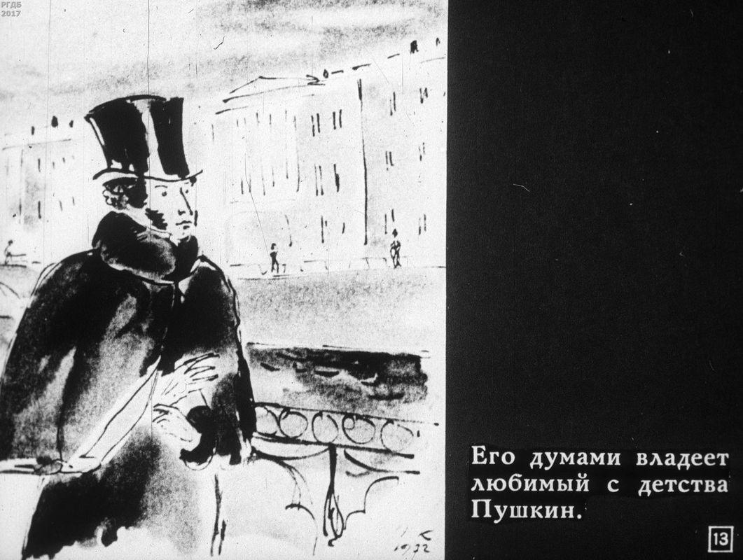Советский диафильм «Книжная графика Н. В. Кузьмина» (1982)