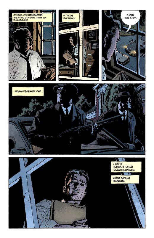 Fatale (2012). Книга 1 «Смерть преследует меня/Death Chase Me», часть 1