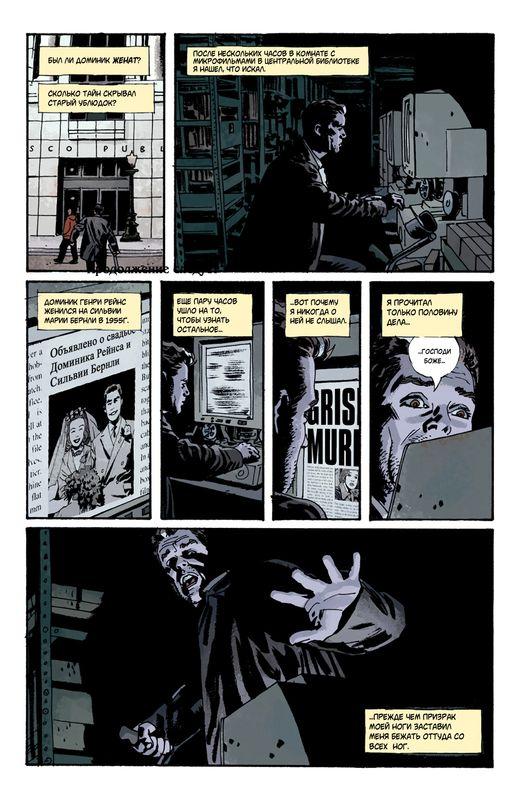 Fatale. Книга 1 «Смерть преследует меня/Death Chase Me», глава 3