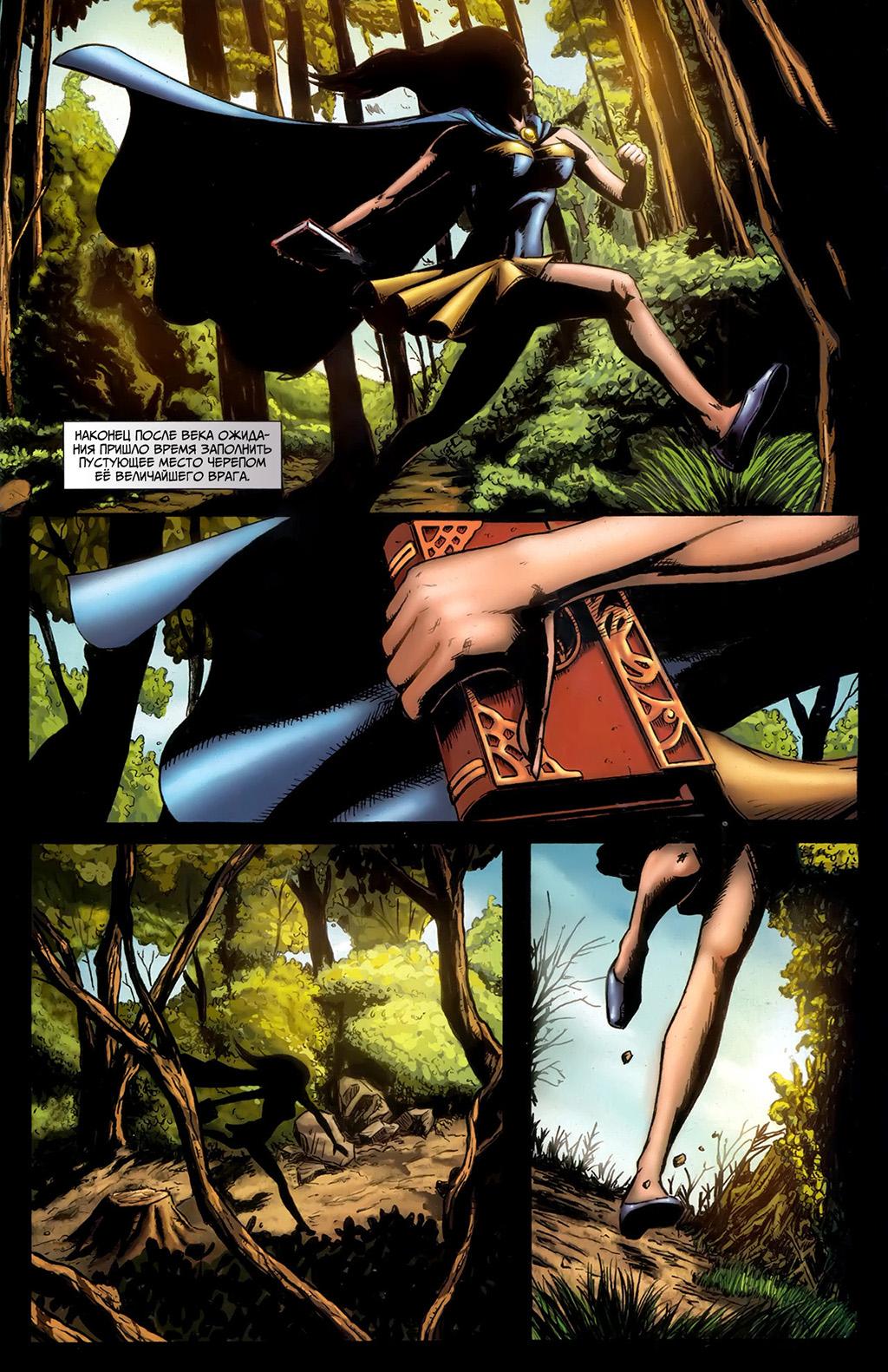 Grimm Fairy Tales, выпуск #42: Баба Яга
