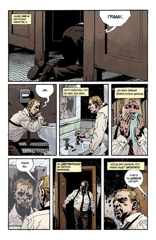 Fatale. Книга 1 «Смерть преследует меня/Death Chase Me», глава 4