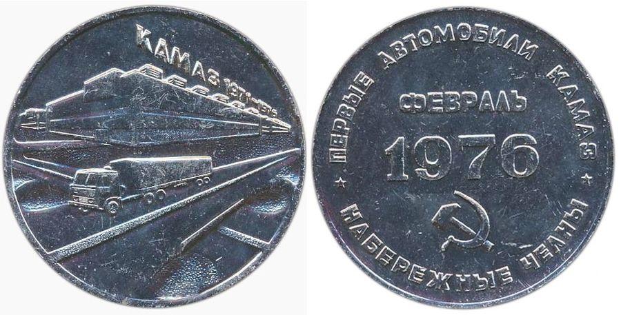 Памятная медаль о КАМАЗах 1976 года