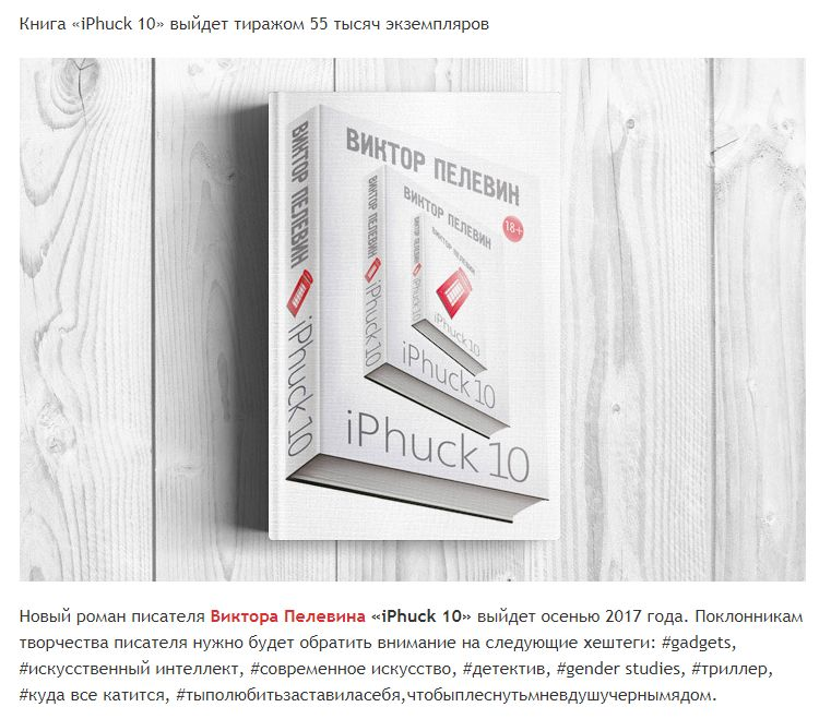 Новый пелевинский роман «iPhuck 10» выходит этой осенью