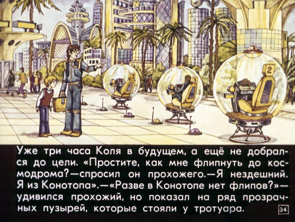 Диафильм «Сто лет тому вперёд» по роману Кира Булычёва