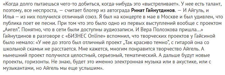 Опыт комментаторства интернет газете Бизнес-Онлайн