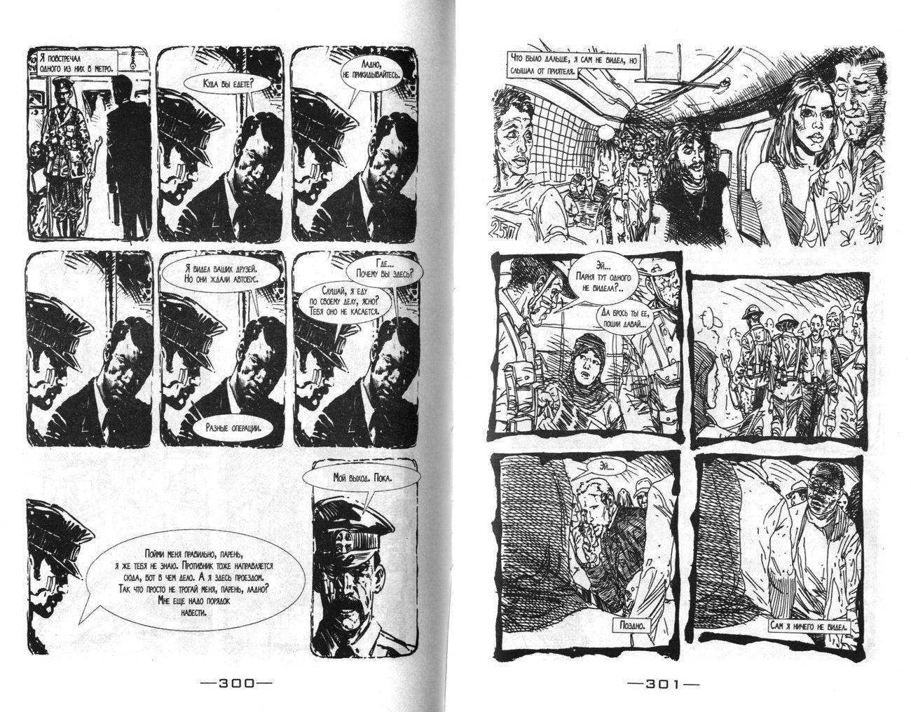 Графическая новелла Чайны Мьевиля