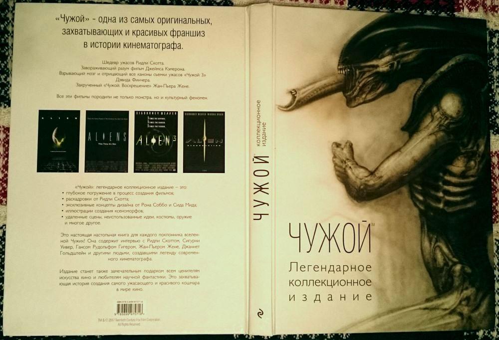Энциклопедия Чужих