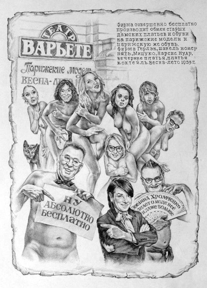 Мастер и Маргарита, современное прочтение художником Александром Ботвиновым (часть шестая)