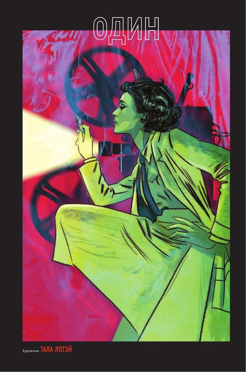 Комикс «Архангел» от Уильяма Гибсона