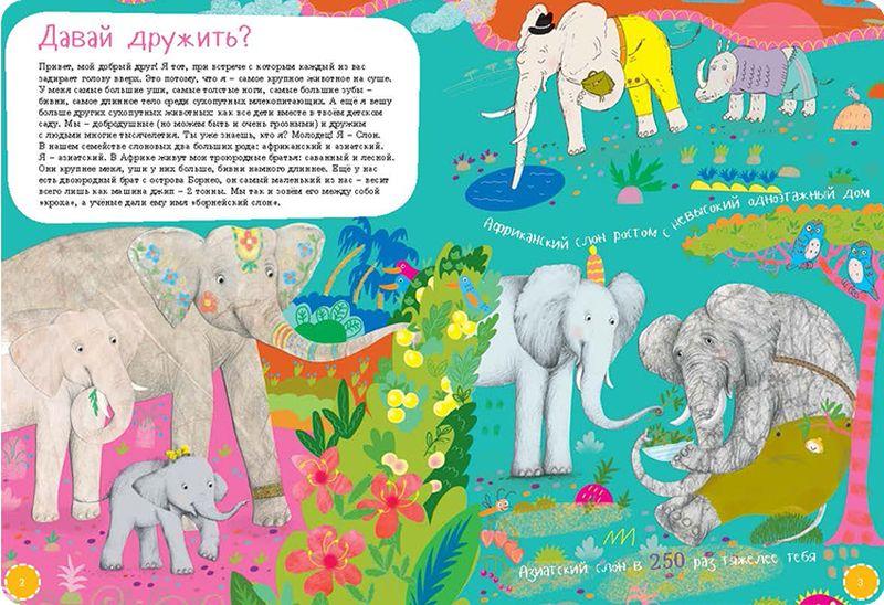 Детская книжка «Я слон» от Леонида Агутина и Инны Багаевой