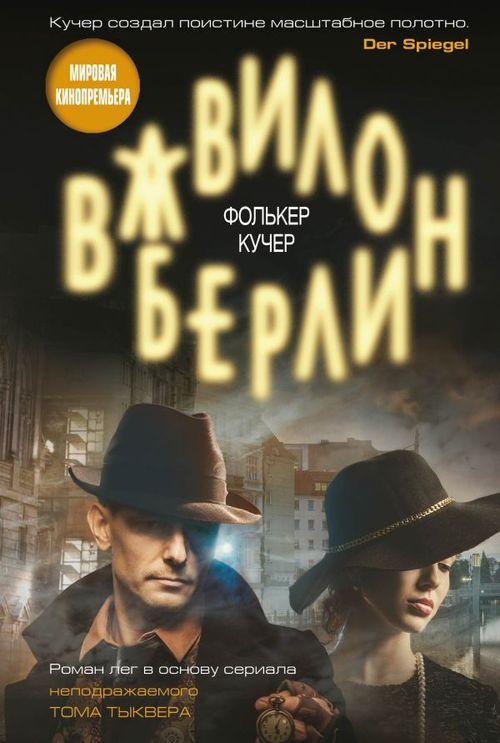 Книга «Вавилон - Берлин»