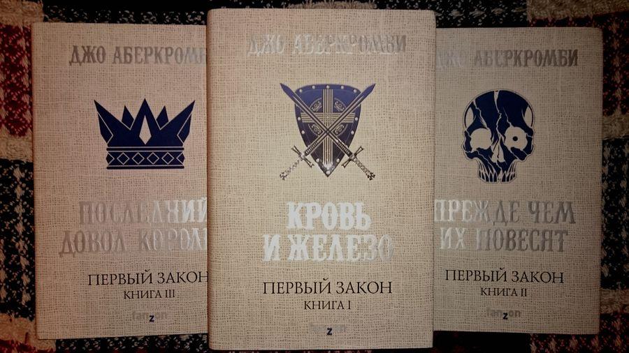 Иосиф Бродский и «Первый закон» Джо Аберкромби