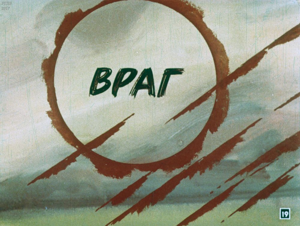 «Воздушная тревога» (два рассказа о войне), диафильм, 1988, СССР