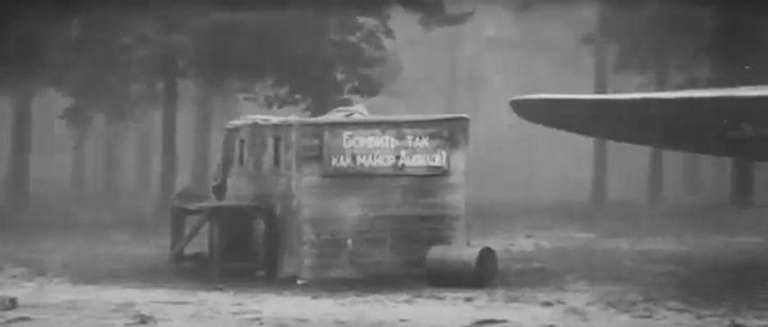 Туман, туман (Хроника пикирующего бомбардировщика)