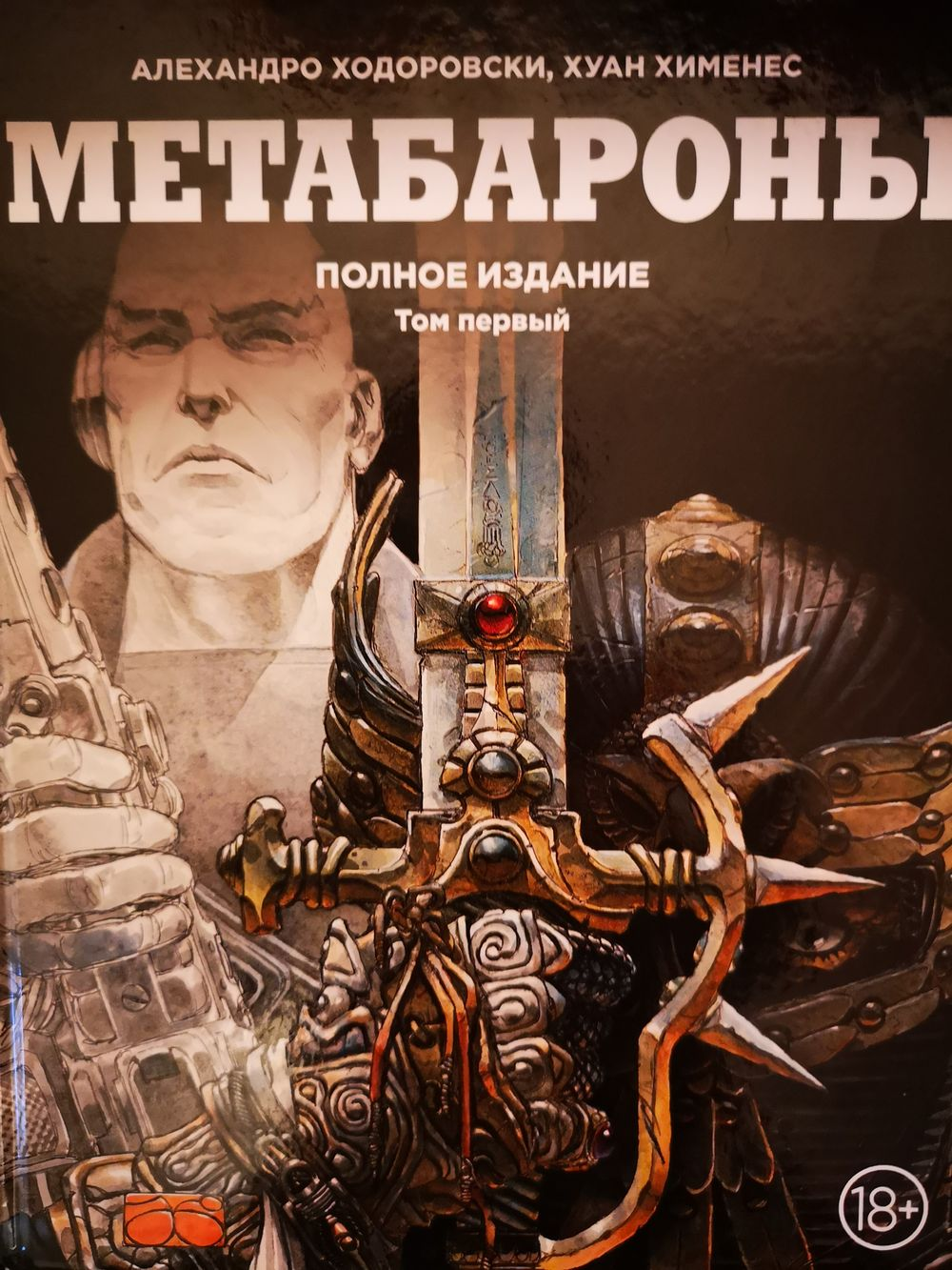 Метабароны — собственная «Дюна» Алехандро Ходоровски